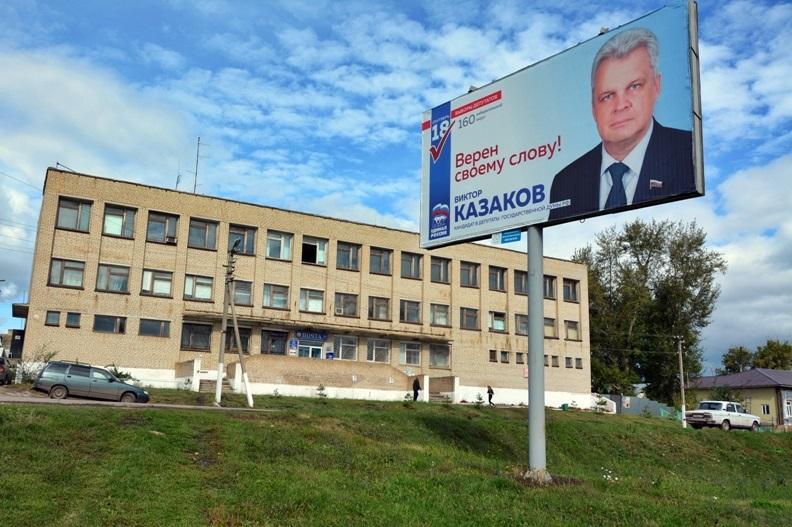банер Казакова установлен в овраге
