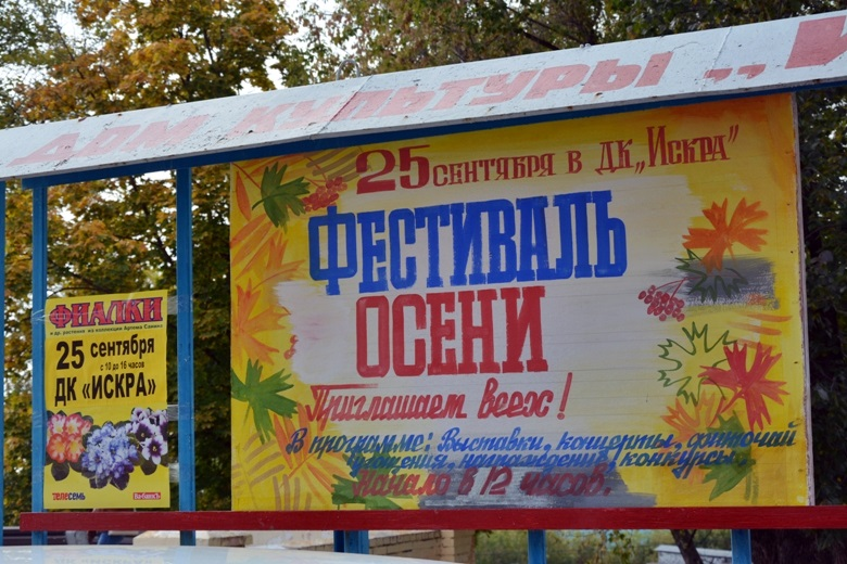 Фестиваль призывал с афиш
