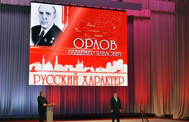 успехи Орлова замалчивали в Самаре несколько десятилетий