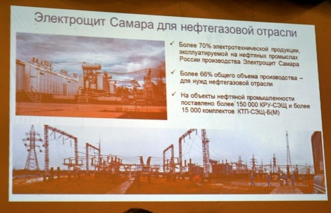 сектор нефти и газа РФ завязан на Электрощит Самара