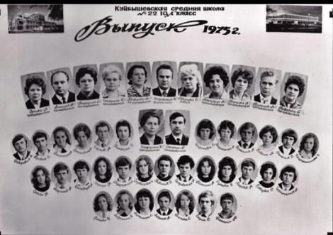 1975 год - выпускной класс Ирины, в центре директор Островский, родоначальник коммунарского движения в школе 22 .
