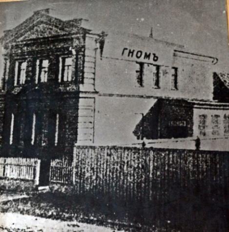 дом, который построили